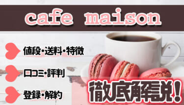 cafe maison by inic coffee(カフェメゾン バイ イニックコーヒー)